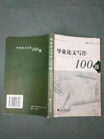 毕业论文写作100题