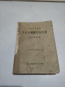 高级商业簿记教科书 1947年修订本(品相不好)