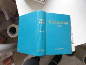 (英汉对照)仪器仪表术语词典