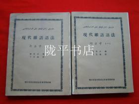 现代维语语法(句法学+词法学一)