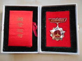1988年【献身国防科技事业,荣誉证章】有证书