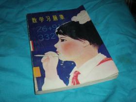 数学习题集 严肃 王凤鸣编  1979年1版80年1印 吉林人民出版 馆藏