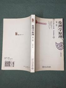 伦理学原理【第二版】