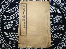 民国商务印书馆石印战国策补注卷一至卷七