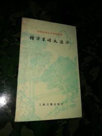 杨万里诗文选注  1988一版一印