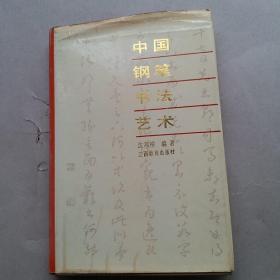 中国钢笔书法艺术