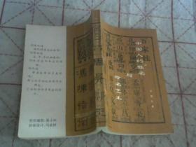 中国人的姓名与命名艺术