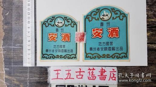 贵州安酒酒标2种