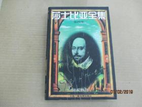 莎士比亚全集  (第四集)