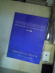2012 中国安全防范行业年鉴 .