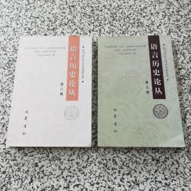 语言历史论丛(第八辑)+(第九辑)