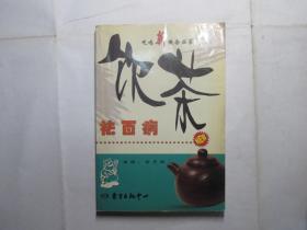 吃喝新概念丛书--饮茶祛百病