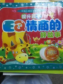 (八新正版)提升孩子EQ情商的好故事9787541539213