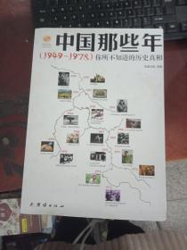 [现货特价]中国那些年(1949--1978)你所不知道的历史真相9787512628328