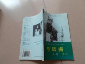 申凤梅 名剧・名段(河南戏曲名家丛书――越调)看图