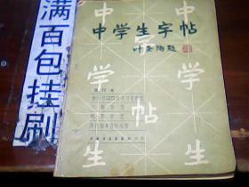中学生字帖(增订本): 柳公权楷书习字教范