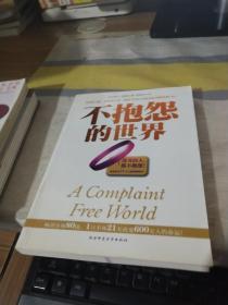 不抱怨的世界...