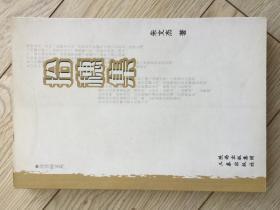 【包邮挂】拾穗集(作者签赠本)