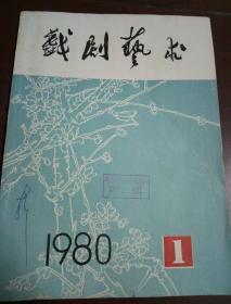 戏剧艺术(创刊号1980年)