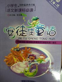 【正版图书】安徒生童话9787806983492