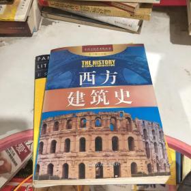 中外文化艺术史丛书——西方建筑史