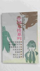 中国女性系列