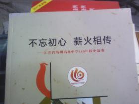 不忘初心 薪火相传 江苏省海州高级中学110周年校史叙事(16开 260页)