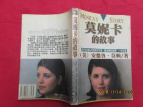 莫妮卡的故事