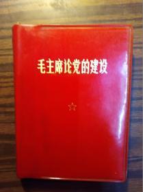 毛主席论党的建设(红本)                            (64开,袖珍本,不少页)《123》