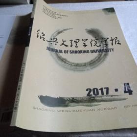 绍兴文理学院学报(哲学社会科学)2017/4