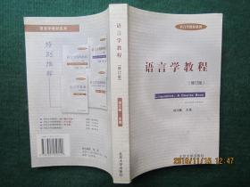 语言学教程(修订版)