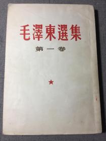 繁体竖排版 毛泽东选集 第一卷 北京版 书号1-5 原价八千五百元  赠书籍保护袋 包邮快递宅急送