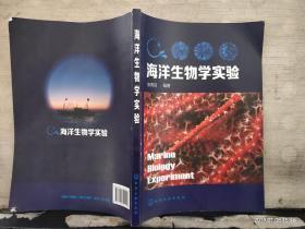 海洋生物学实验(2018.12一版一印)