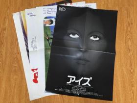 【电影海报3】日本电影海报四张合售
