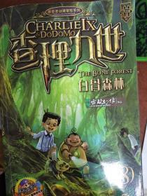 【正版图书】查理九世8:白骨森林9787534264177