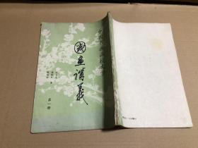 中国书画函授大学:国画讲义(第一册)怎样画树