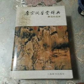 唐宋词鉴赏辞典(唐五代北宋)精装32开