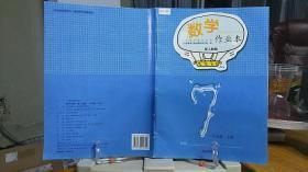 9787539242309   数学作业本  配人教版  七年级  上册