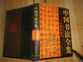 中国书法全集柳体卷