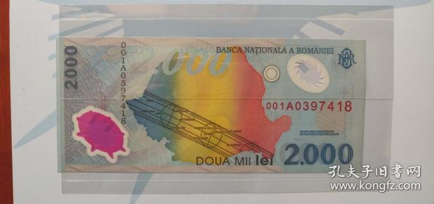 罗马尼亚纪念钞册(1999年版日全食塑料纪念钞)