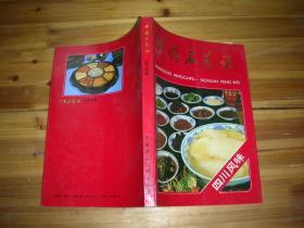 中国名菜谱  (四川风味)