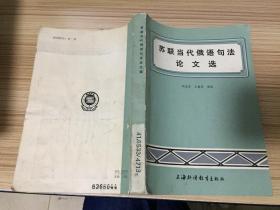 苏联当代俄语句法论文选