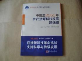 科学技术与中国的未来:中国至2050年矿产资源科技发展路线图