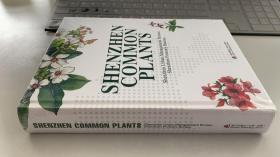 SHENZHEN COMMON PLANTS  未开封
