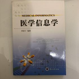 医学信息学