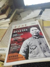 党史博采  文摘 民族魂 2011 7