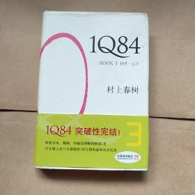 1Q84 BOOK3(10月-12月) 精装本