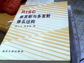 RISC单片射与多发射体系结构