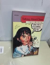 一个西方人眼中的中国