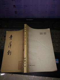 青萍剑【1984年一版一印】